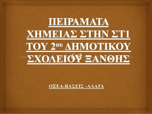ΟΞΕΑ-ΒΑΣΕΙΣ -ΑΛΑΤΑ
