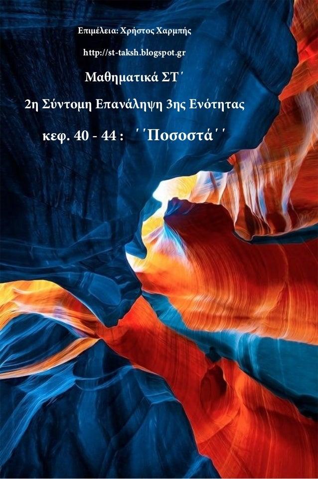 52963325778a Επιμέλεια  Χρήστος Χαρμπής http   st-taksh.blogspot.gr Μαθηματικά ...