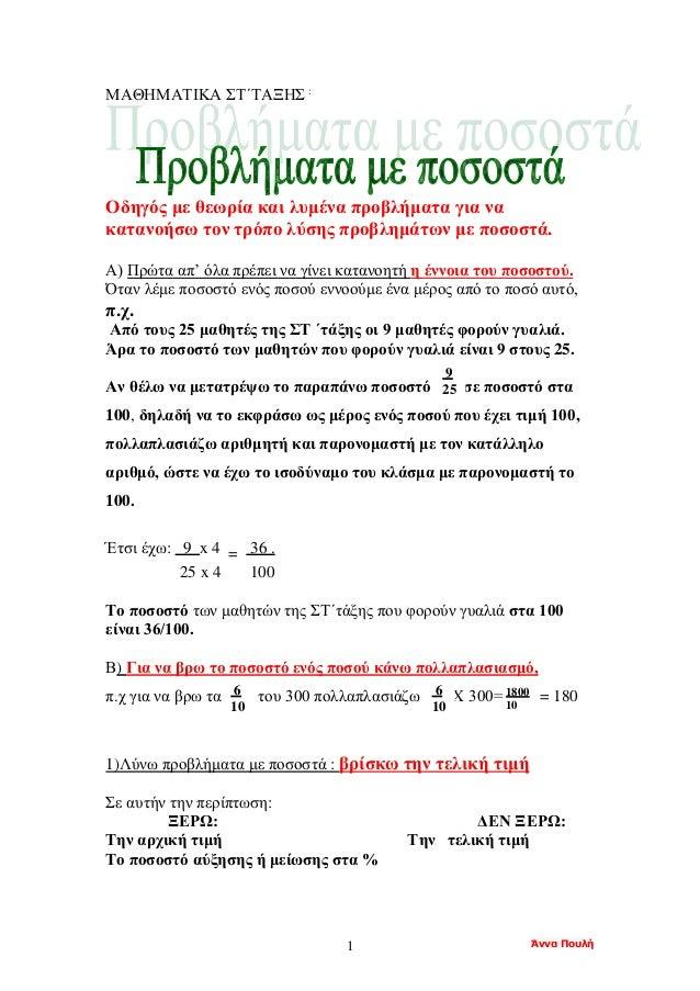 043330f97f80 Μαθηματικά ΣΤ΄. 2η Σύντομη Επανάληψη 3ης ενότητας