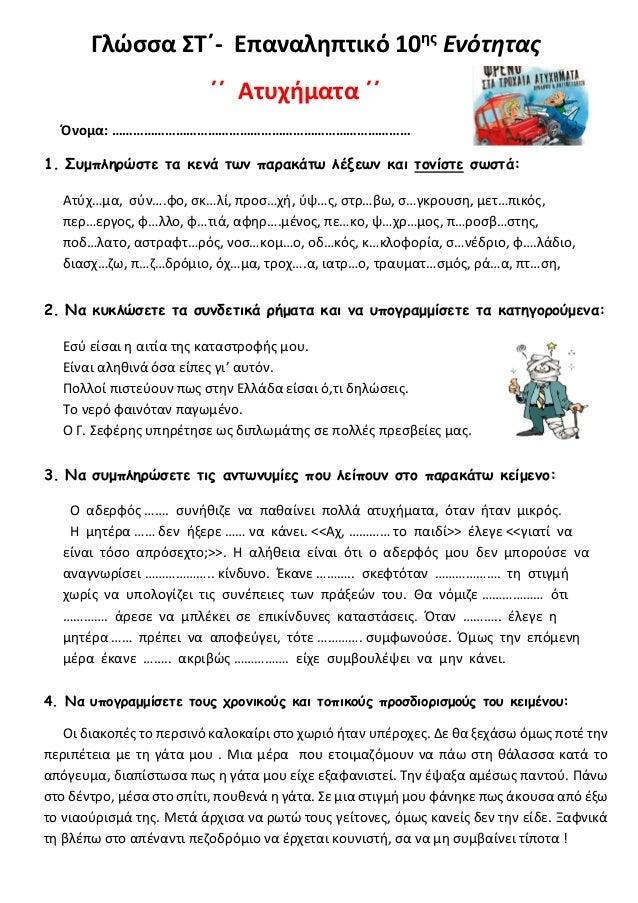 Γλώσσα ΣΤ΄- Επαναληπτικό 10ης Ενότητας ΄΄ Ατυχήματα ΄΄ Όνομα: ………………………………………………………………………… 1. Συμπληρώστε τα κενά των παρα...