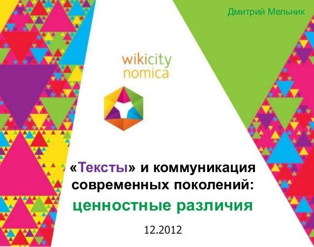 Дмитрий Мельник«Тексты» и коммуникациясовременных поколений:ценностные различия         12.2012