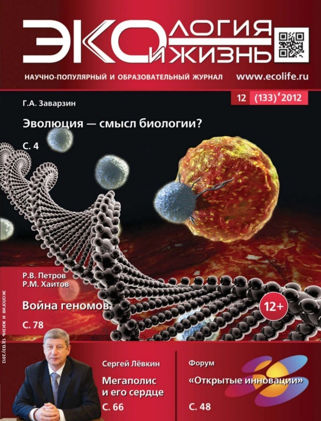 ЭКОЛОГИЯИЖИЗНЬ12(133)'2012 cover.indd 1cover.indd 1 06.12.2012 20:37:0606.12.2012 20:37:06