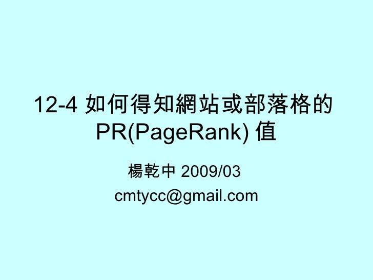 12-4 如何得知網站或部落格的 PR(PageRank) 值 楊乾中 2009/03  [email_address]