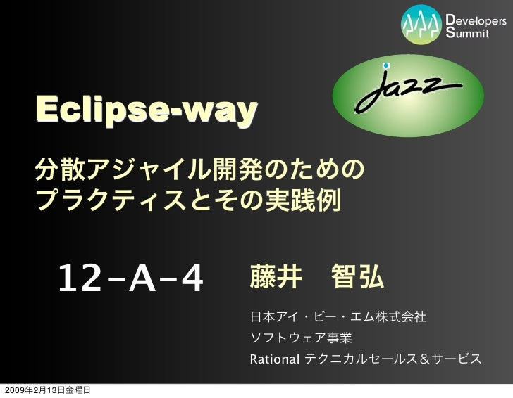 Eclipse-way                 12-A-4                      Rational  2009   2   13