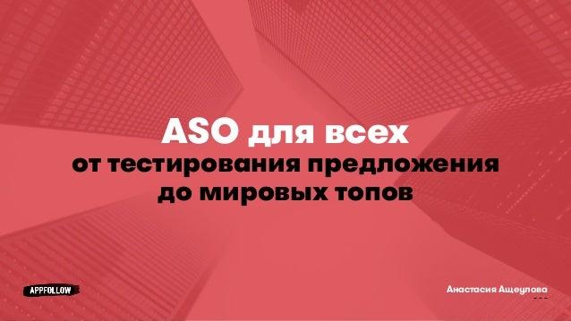 Анастасия Ащеулова ASO для всех от тестирования предложения до мировых топов