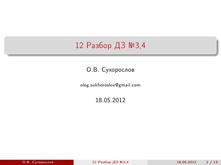 12 Разбор ДЗ №3,4                        О.В. Сухорослов                   oleg.sukhoroslov@gmail.com                     ...