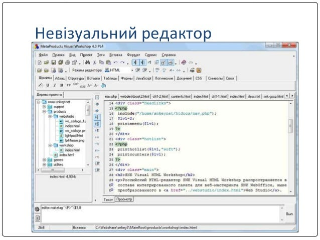 Microsoft frontpage – html редактор 9 класс