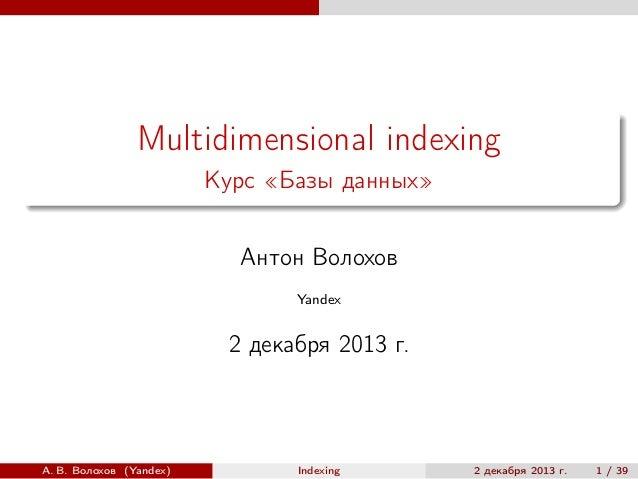 Multidimensional indexing Курс «Базы данных» Антон Волохов Yandex  2 декабря 2013 г.  А. В. Волохов (Yandex)  Indexing  2 ...