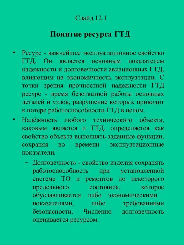 Слайд 12.1  Понятие ресурса ГТД •  •  Ресурс - важнейшее эксплуатационное свойство ГТД. Он является основным показателем н...