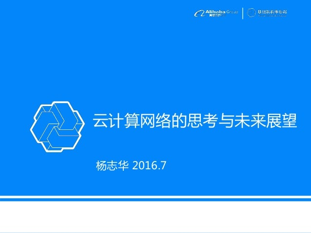 云计算网络的思考与未来展望 杨志华 2016.7