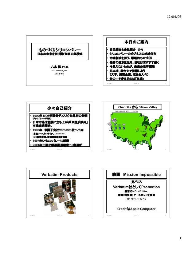 12/04/06   1   ものづくりシリコンバレー   日本の未来を切り開く知恵の集積地     八木 博,  Ph.D.   CEO    IMAnet,  Inc.   2012/4/5  ...