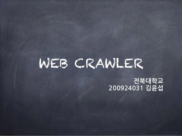WEB CRAWLER 전북대학교
