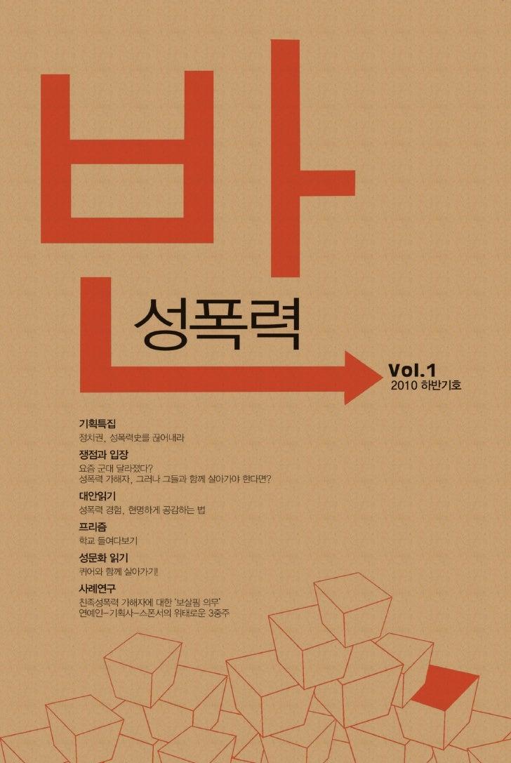 반성폭력 1호 (2010년 하반기), 한국성폭력상담소