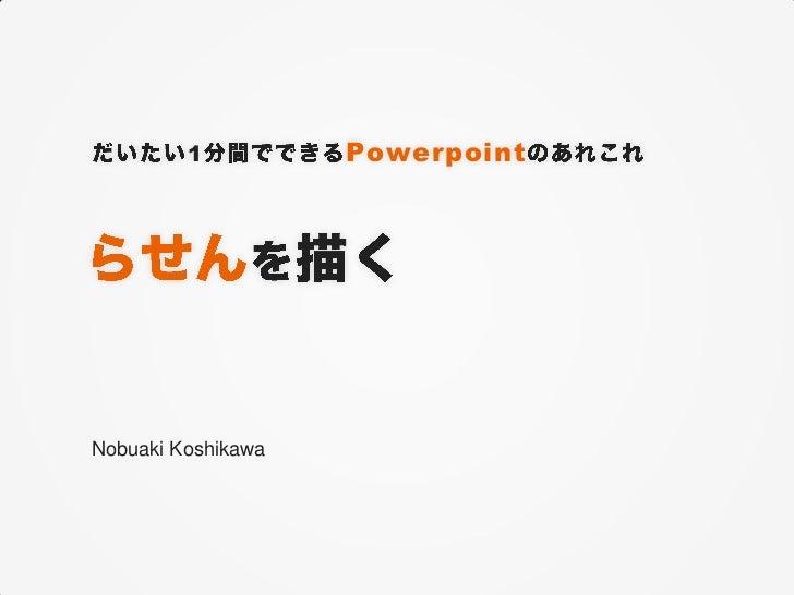 1          PowerpointNobuaki Koshikawa