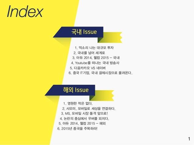 [mobidays] M report 1월 호 Slide 2