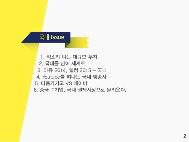 [mobidays] M report 1월 호 Slide 3