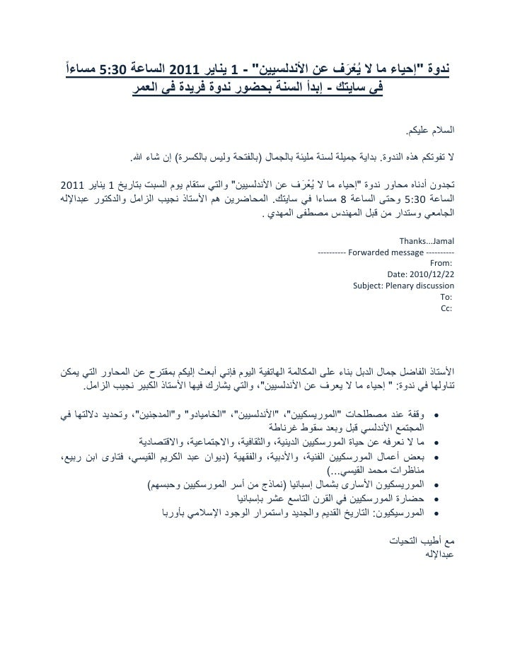"""ندوة """"إحياء ما ال يعرف عن األندلسيين"""" - 1 يناير 1102 الساعة 03:5 مساءاً                                                 ..."""
