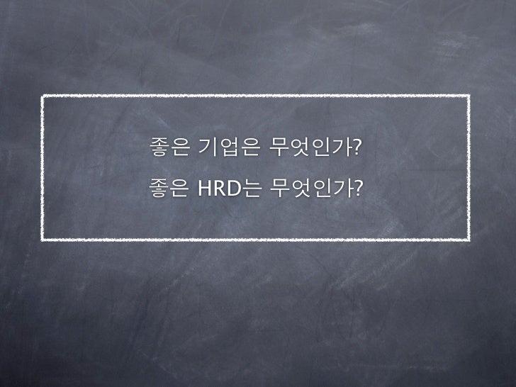 HRD      ? ,   ,