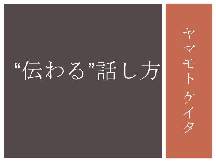 """ヤ           マ           モ""""伝わる""""話し方   ト           ケ           イ           タ"""