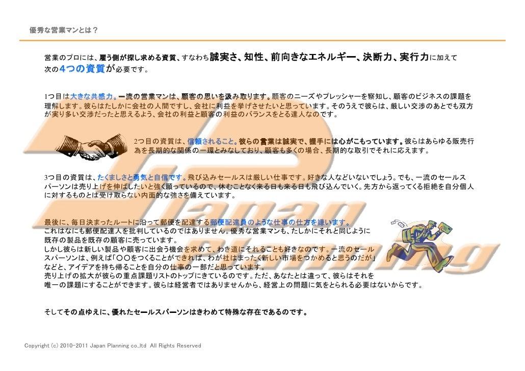 採用広告営業研修 資料120117更新(外部用) Slide 3