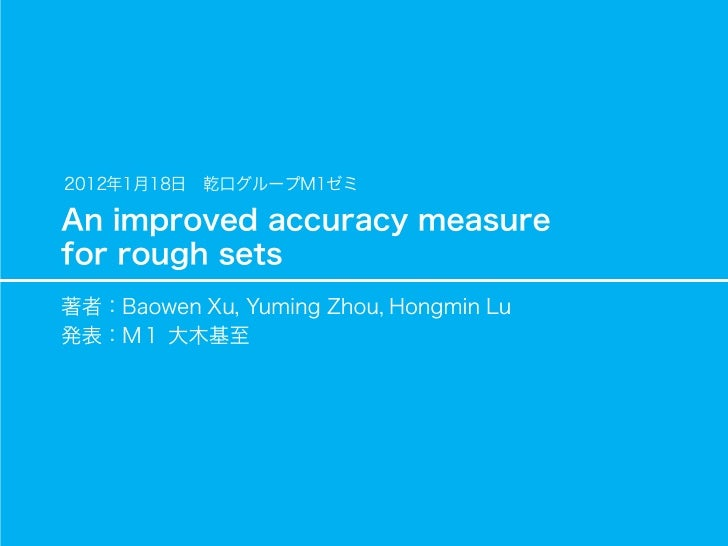 An improved accuracy measure for rough sets_ゼミ論文紹介(M1 大木基至)_12.01.18