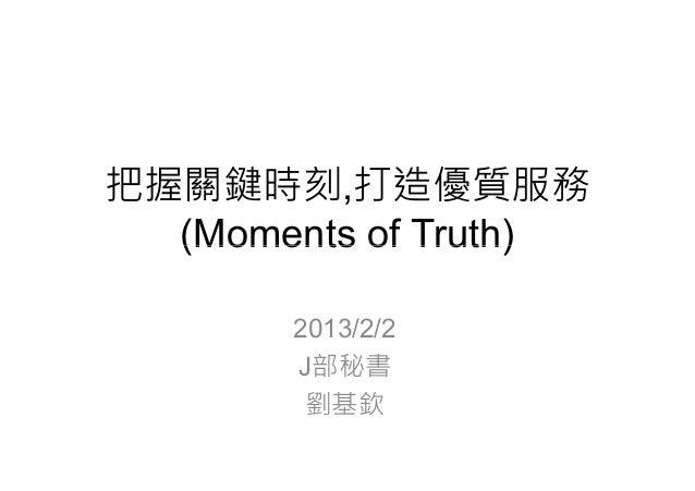 把握關鍵時刻,打造優質服務  (Moments of Truth)       2013/2/2       J部秘書        劉基欽