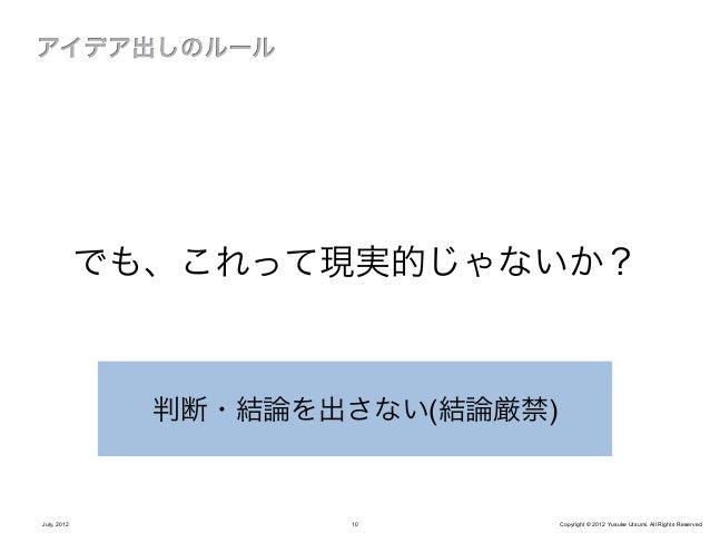 こんな事言ったら、バカにされる?               粗野な考えを歓迎する(自由奔放)July, 2012            11          Copyright © 2012 Yusuke Utsumi. All Right...