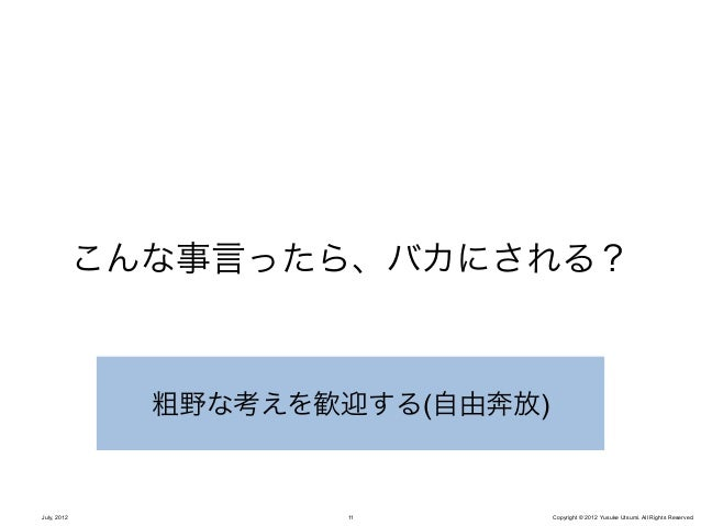 ちょっと話が変わっちゃうか?               量を重視する(量が質を生む)July, 2012           12         Copyright © 2012 Yusuke Utsumi. All Rights Rese...