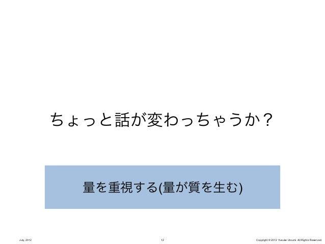 人の意見をパクっちゃいけないか?              アイデアは既存のアイデアの組み合わせJuly, 2012            13      Copyright © 2012 Yusuke Utsumi. All Rights R...