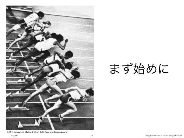 大企業の現状を打破する新規事業、革新的なベンチャービジネスを創りたいJuly, 2012            3              Copyright © 2012 Yusuke Utsumi. All Rights Reserved.