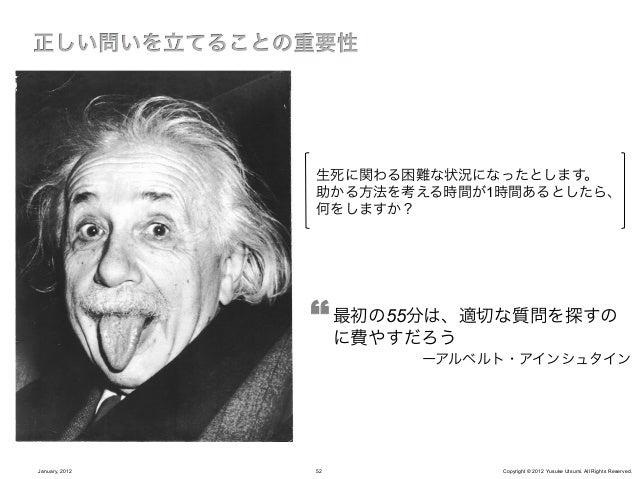 既存製品の「スペック」を前提に考えてはいけない                本質を解決するアイデアを大胆に発想しようJanuary, 2012            53      Copyright © 2012 Yusuke Utsumi...