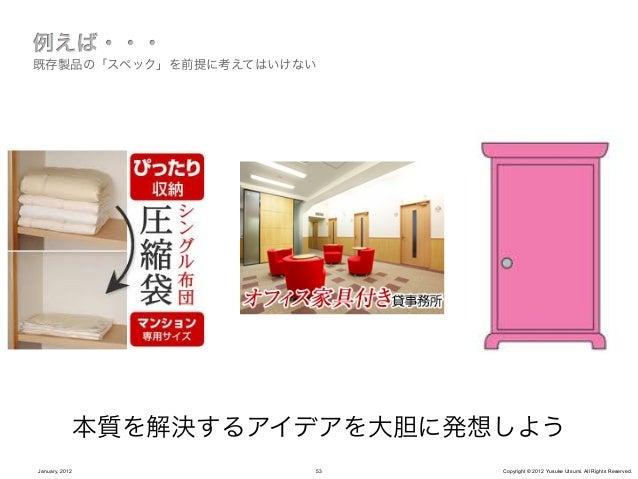 • アイデアを生み出すために• 「良いアイデア」の条件• 実践!グループワークJuly, 2012        54   Copyright © 2012 Yusuke Utsumi. All Rights Reserved.