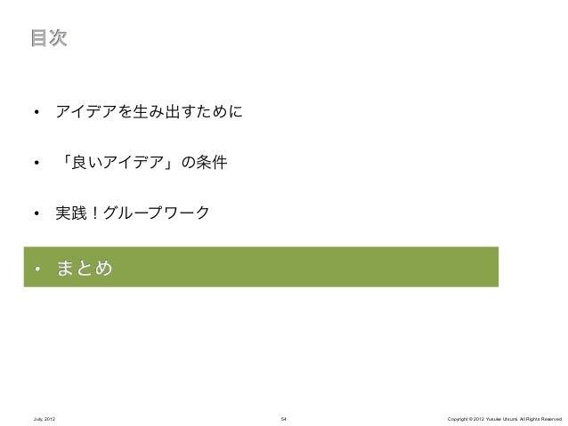 どんなアイデアでも             歓迎する意識/雰囲気July, 2012       55       Copyright © 2012 Yusuke Utsumi. All Rights Reserved.