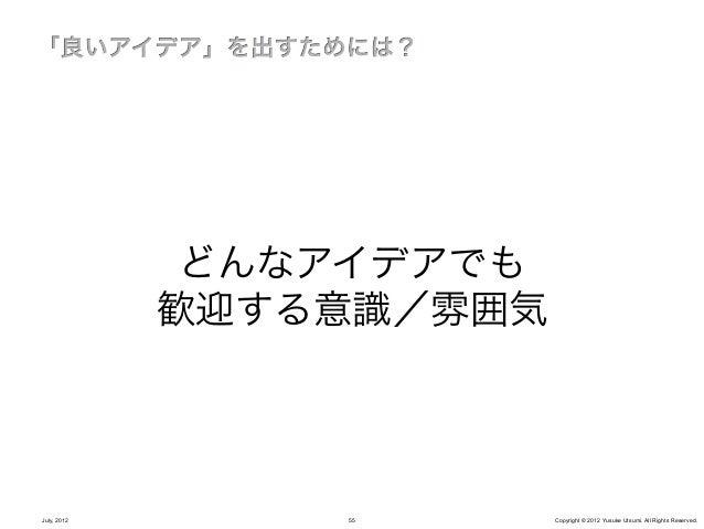 何かの問題を解決するアイデアJuly, 2012         56    Copyright © 2012 Yusuke Utsumi. All Rights Reserved.