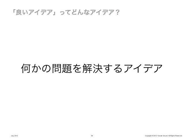 発想法~アイデアのつくり方 (1) 2013年2月2日