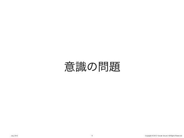 でも、これって現実的じゃないか?               判断・結論を出さない(結論厳禁)July, 2012            10          Copyright © 2012 Yusuke Utsumi. All Right...