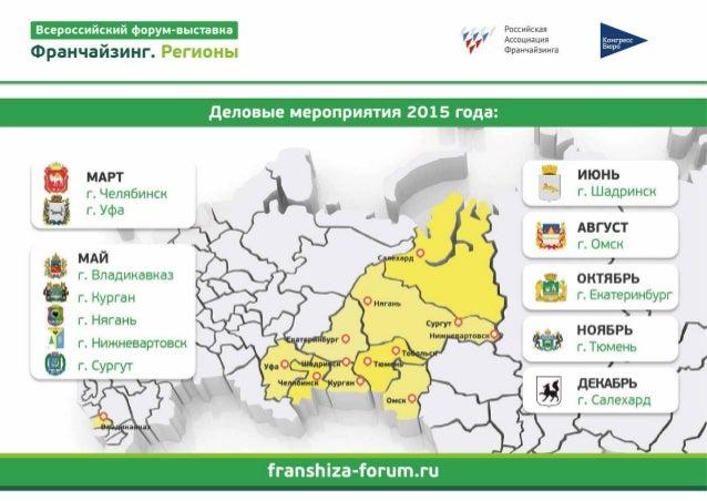 Франчайзинг Регионы  Всероссийский форум выставка Франчайзинг Регионы Росси йская Ассоциация Франчайэинга 2