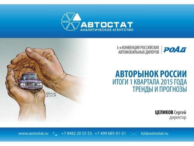 Авторынок россии: итоги 1 квартала 2015 Тенденции и прогнозы