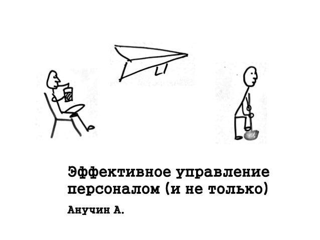 Эффективное управление персоналом (и не только) Анучин А.