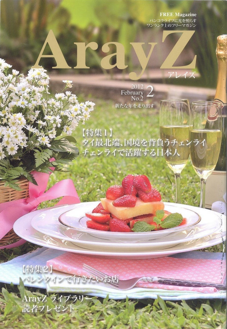 ArayZ Restaurant Guide (Japanese - Thailand): Feature about Sirocco and signature dishes