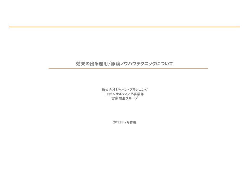 効果の出る運用/原稿ノウハウテクニックについて      株式会社ジャパン・プランニング       HRコンサルティング事業部          営業推進グループ         2012年2月作成