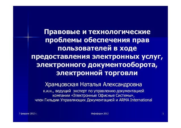 77 февраляфевраля 20122012 гг.. ИнфофорумИнфофорум 20122012 11Правовые и технологическиепроблемы обеспечения правпользоват...