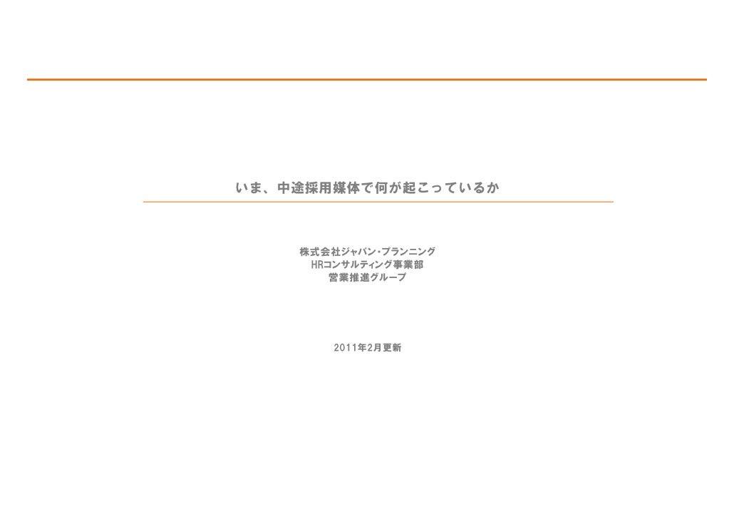 いま、中途採用媒体で何が起こっているか    株式会社ジャパン・プランニング     HRコンサルティング事業部        営業推進グループ       2011年2月更新