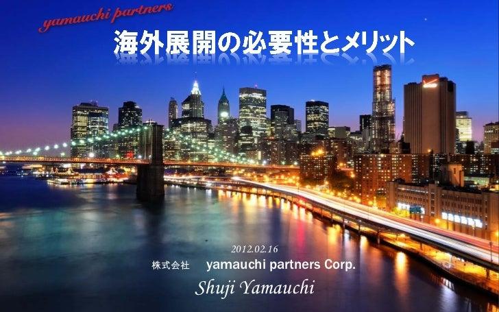 2012.02.16株式会社    yamauchi partners Corp.    Shuji Yamauchi