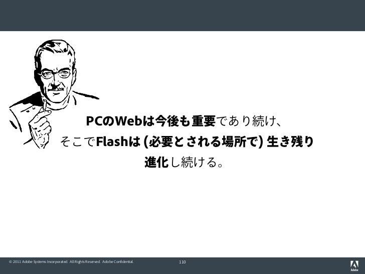 PCのWebは今後も重要であり続け、                              そこでFlashは (必要とされる場所で) 生き残り                                                ...