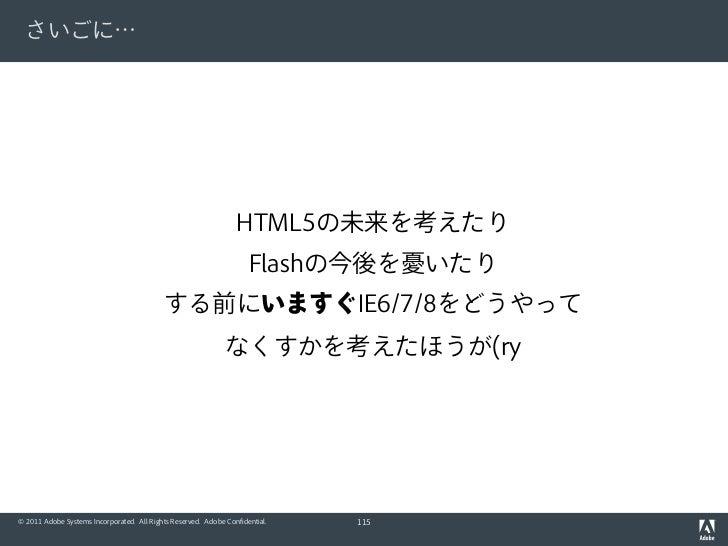 さいごに…                                                                 HTML5の未来を考えたり                                       ...