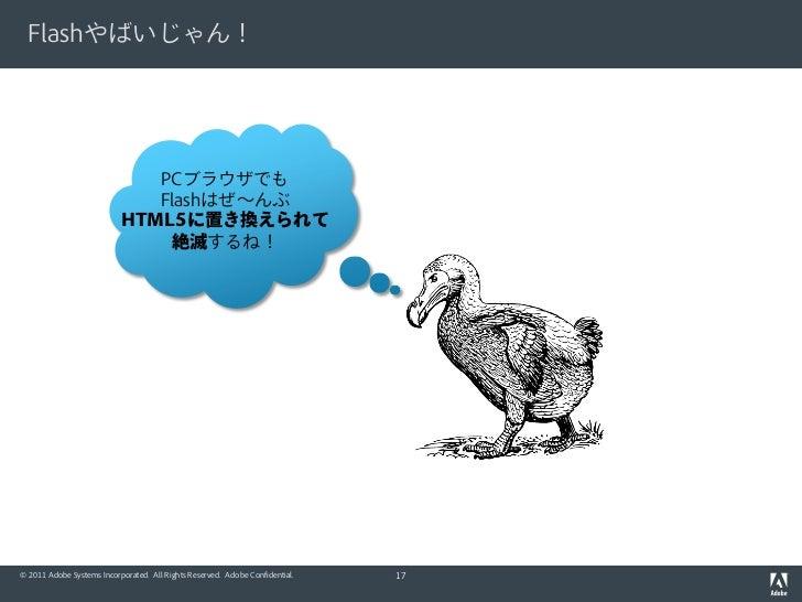 Flashやばいじゃん!                              PCブラウザでも                              Flashはぜ〜んぶ                           HTML5...