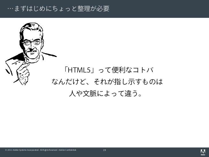 …まずはじめにちょっと整理が必要                                                          「HTML5」って便利なコトバ                                 ...