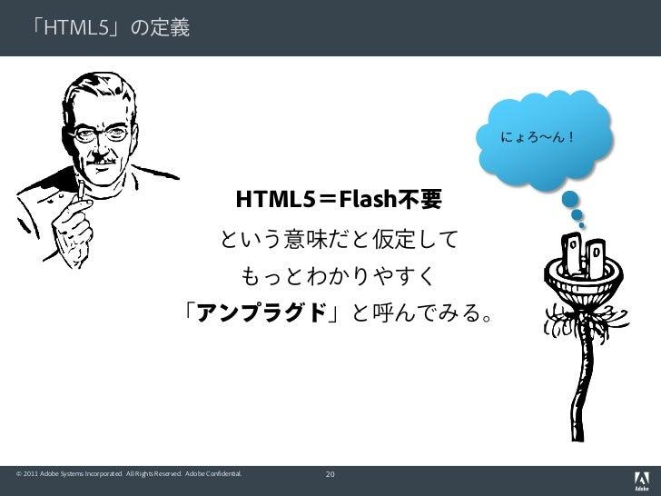 「HTML5」の定義                                                                                        にょろ〜ん!                  ...
