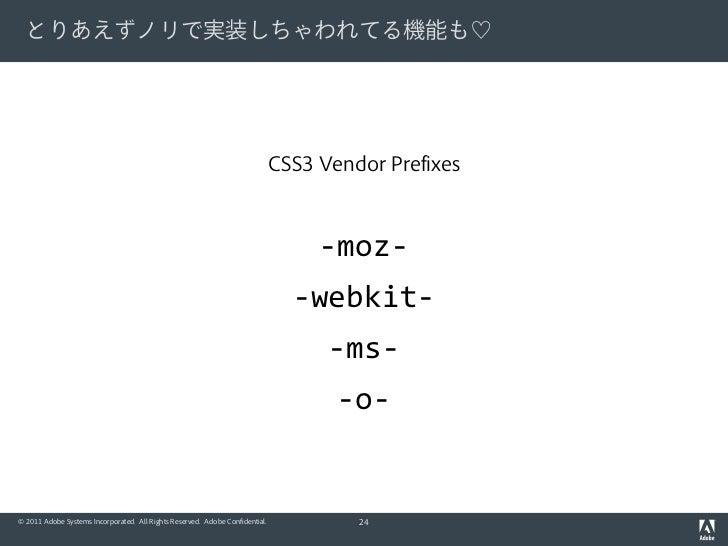 とりあえずノリで実装しちゃわれてる機能も♡                                                                              CSS3 Vendor Prefixes   ...